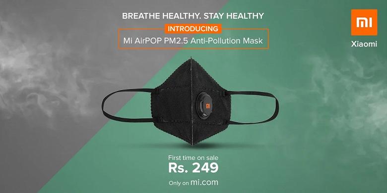 Xiaomi выпустила новую защитную маску для лица за $4