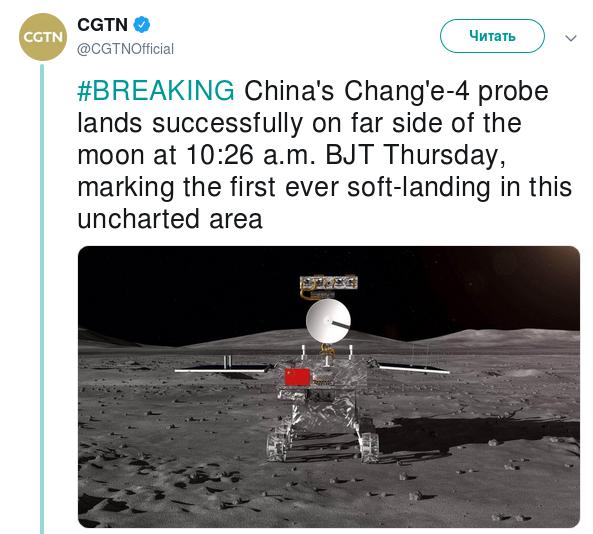 Космический аппарат «Чанъэ-4» совершил успешную посадку на обратной стороне Луны и прислал первое фото - 1