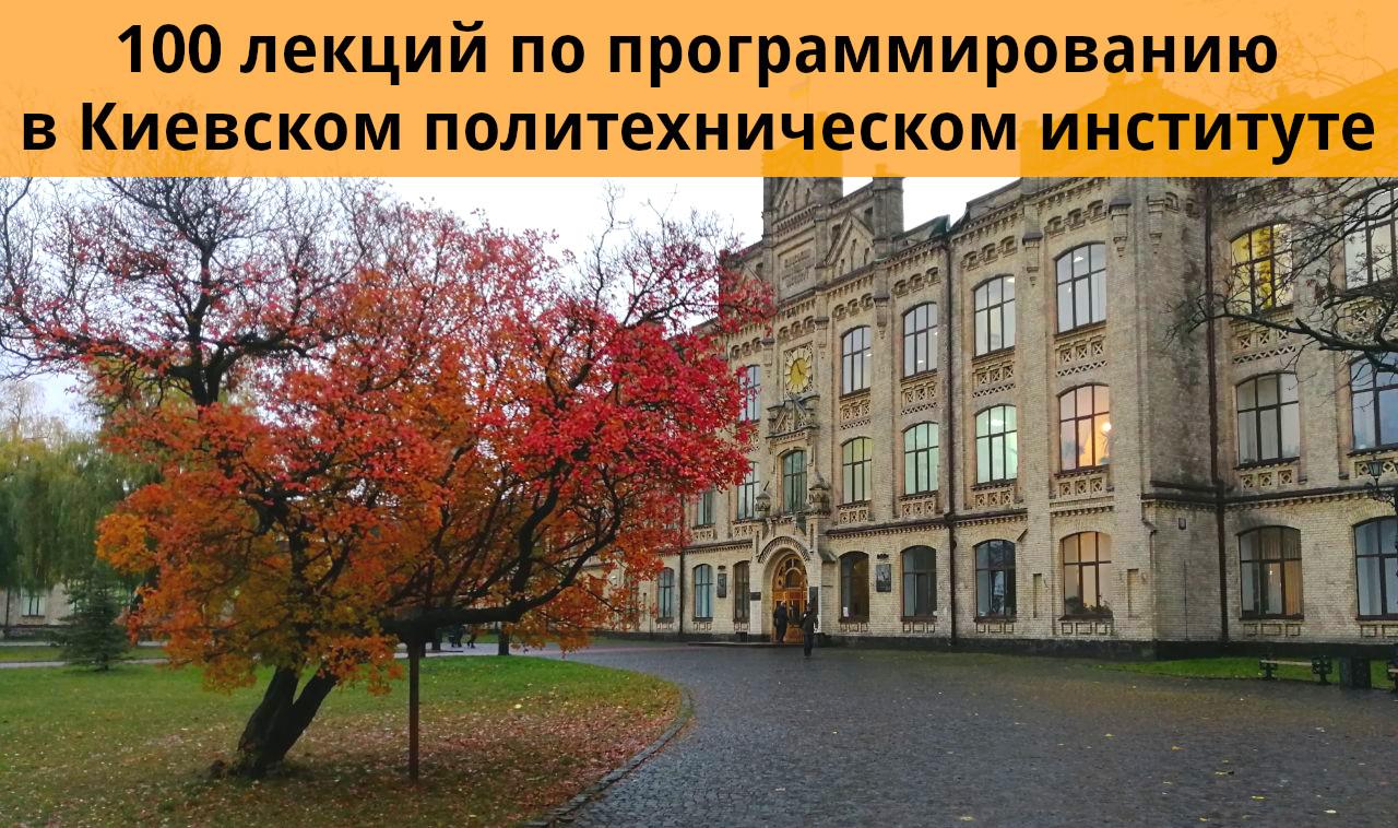 100 лекций по программированию в Киевском политехническом институте