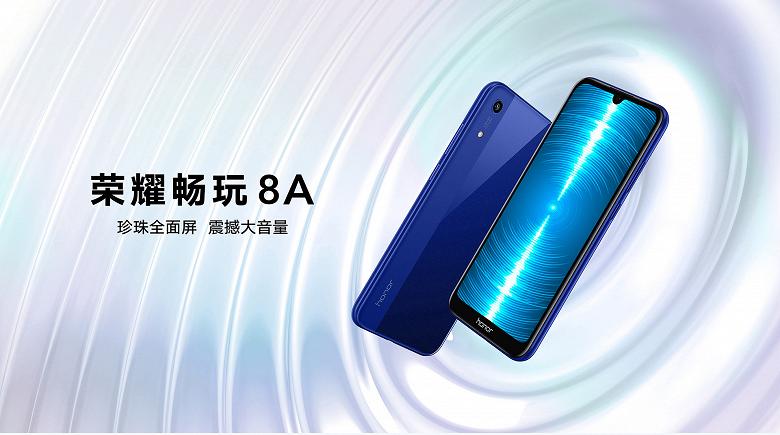 Дешевый смартфон Honor 8A доступен для предзаказа, новые изображения
