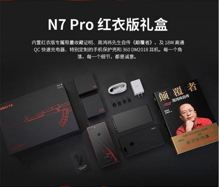 Выпущено коллекционное издание смартфона 360 N7 Pro