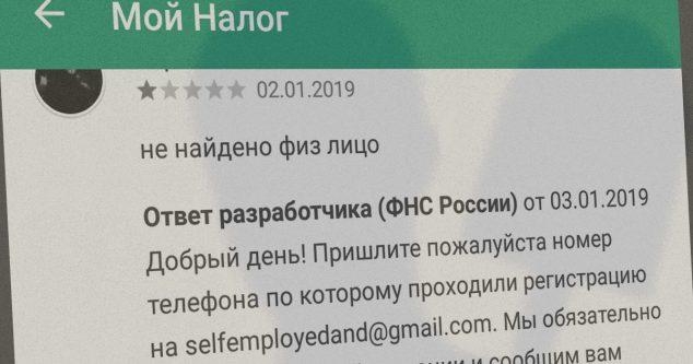 ФГУП ГВНИЦ ФНС России переписывается с соотечественниками через американский Gmail
