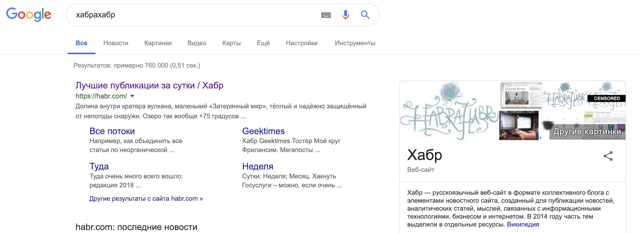 Подмена поисковой выдачи Google - 2