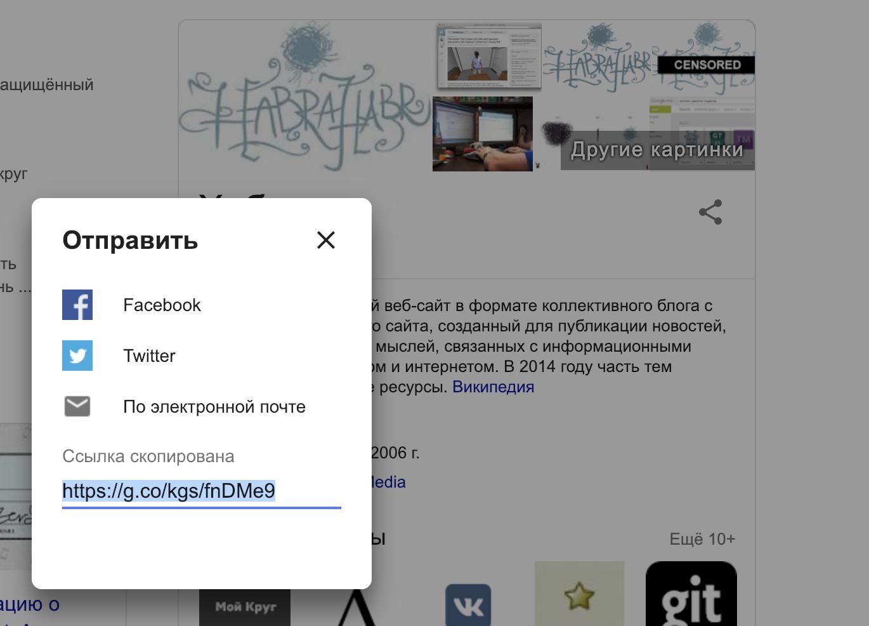 Подмена поисковой выдачи Google - 3