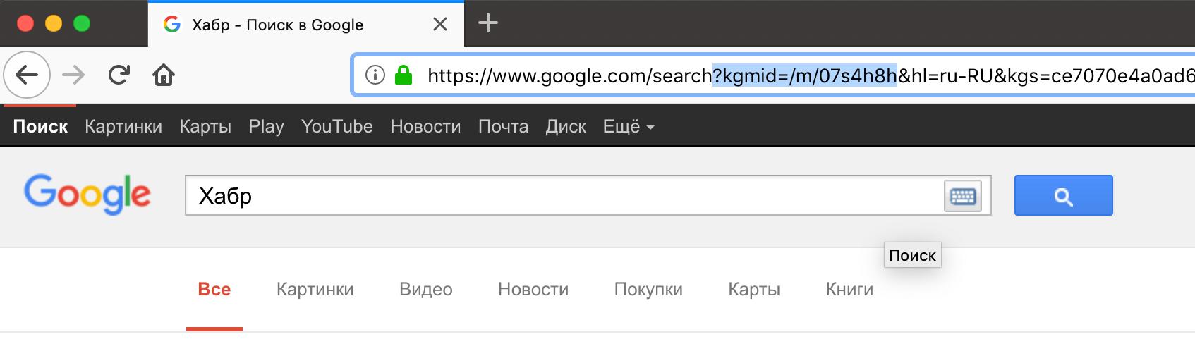Подмена поисковой выдачи Google - 4