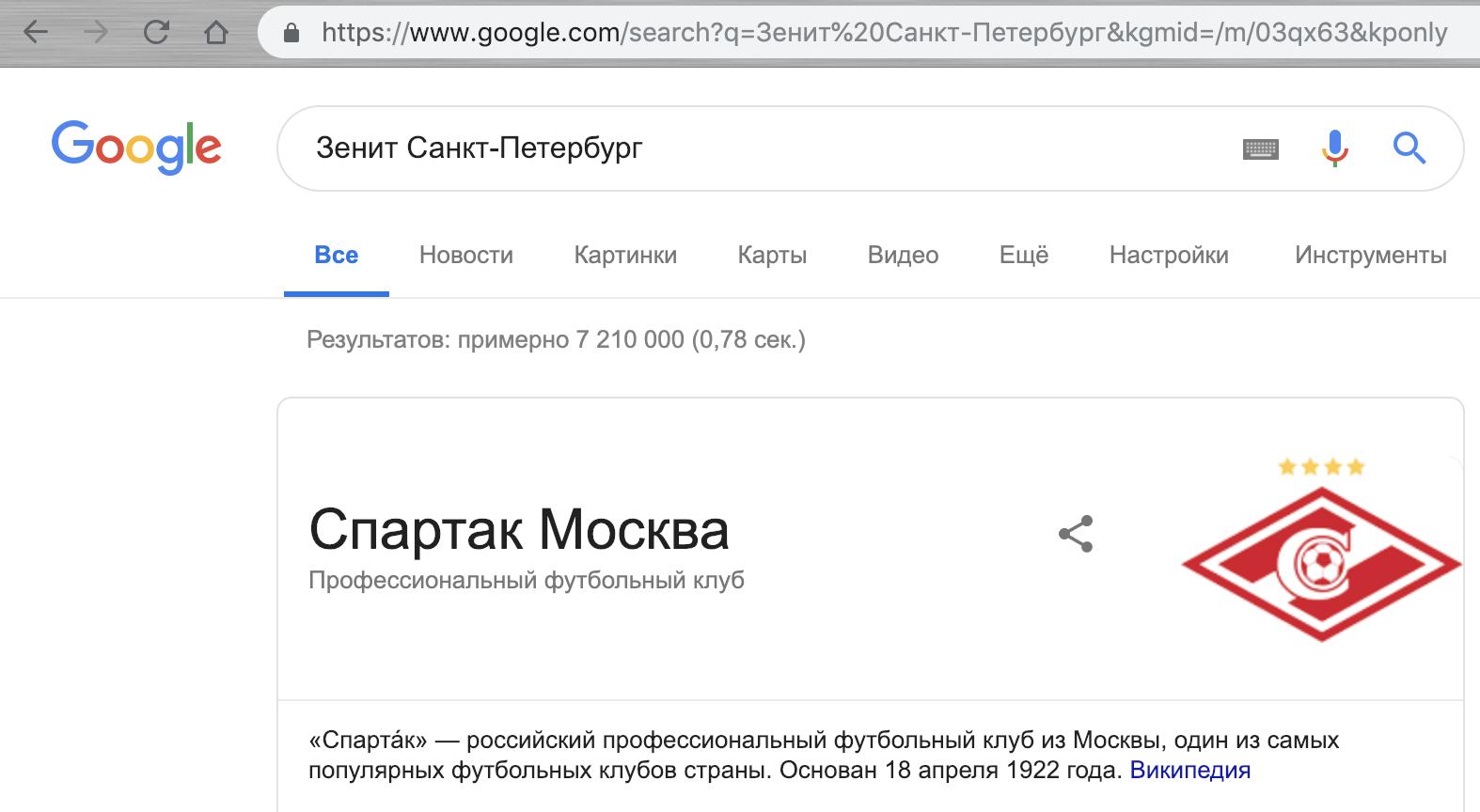 Подмена поисковой выдачи Google - 5