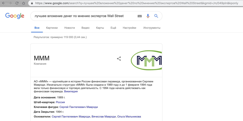 Подмена поисковой выдачи Google - 6