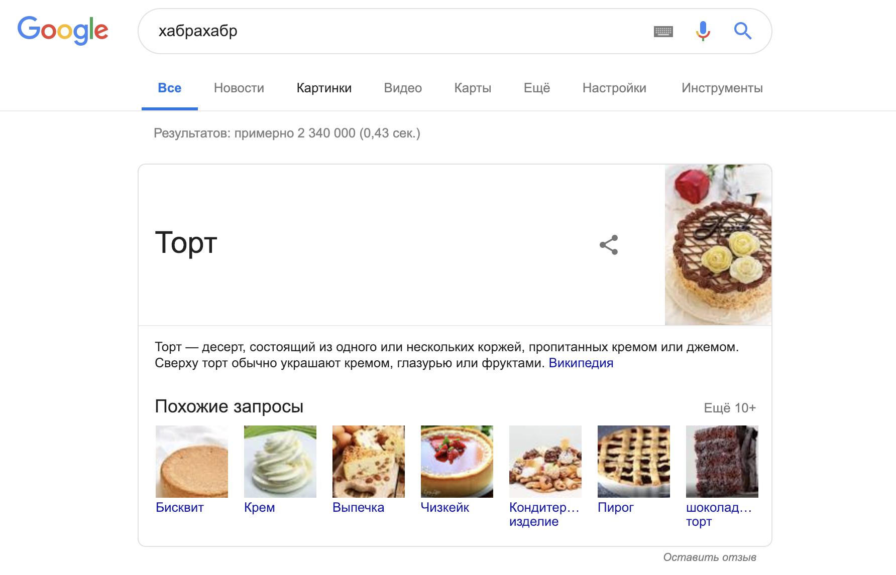 Подмена поисковой выдачи Google - 1