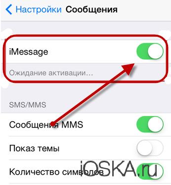 Как мигрировать к другому мобильному оператору и не обанкротиться (для владельцев iOS) - 2