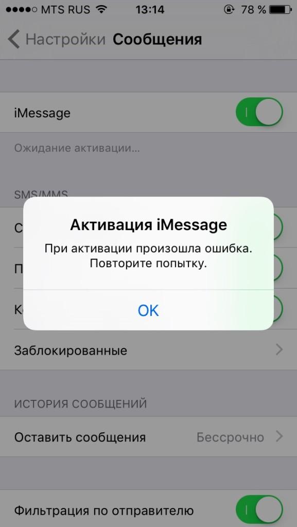 Как мигрировать к другому мобильному оператору и не обанкротиться (для владельцев iOS) - 3