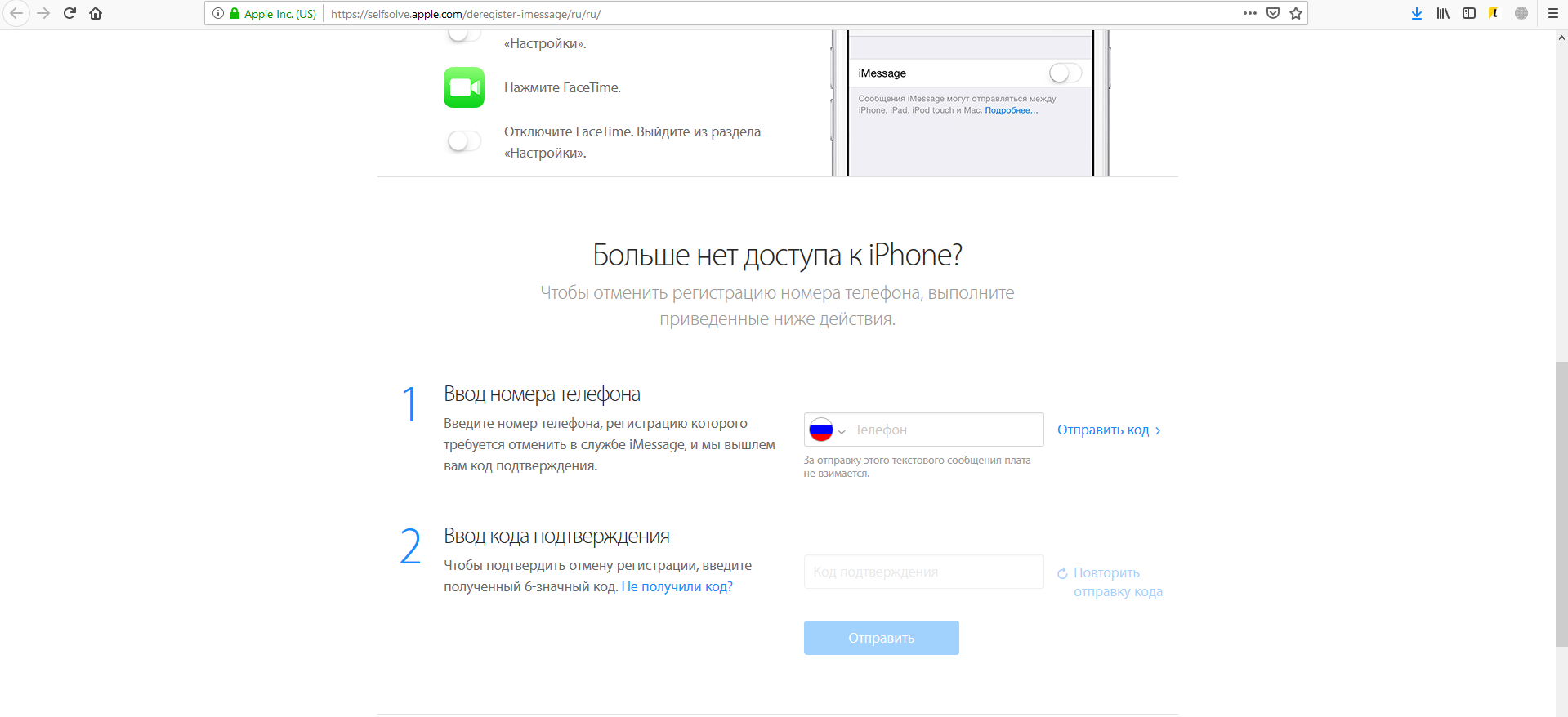 Как мигрировать к другому мобильному оператору и не обанкротиться (для владельцев iOS) - 4