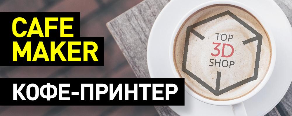 Обзор кофе-принтера Cafe Maker - 1