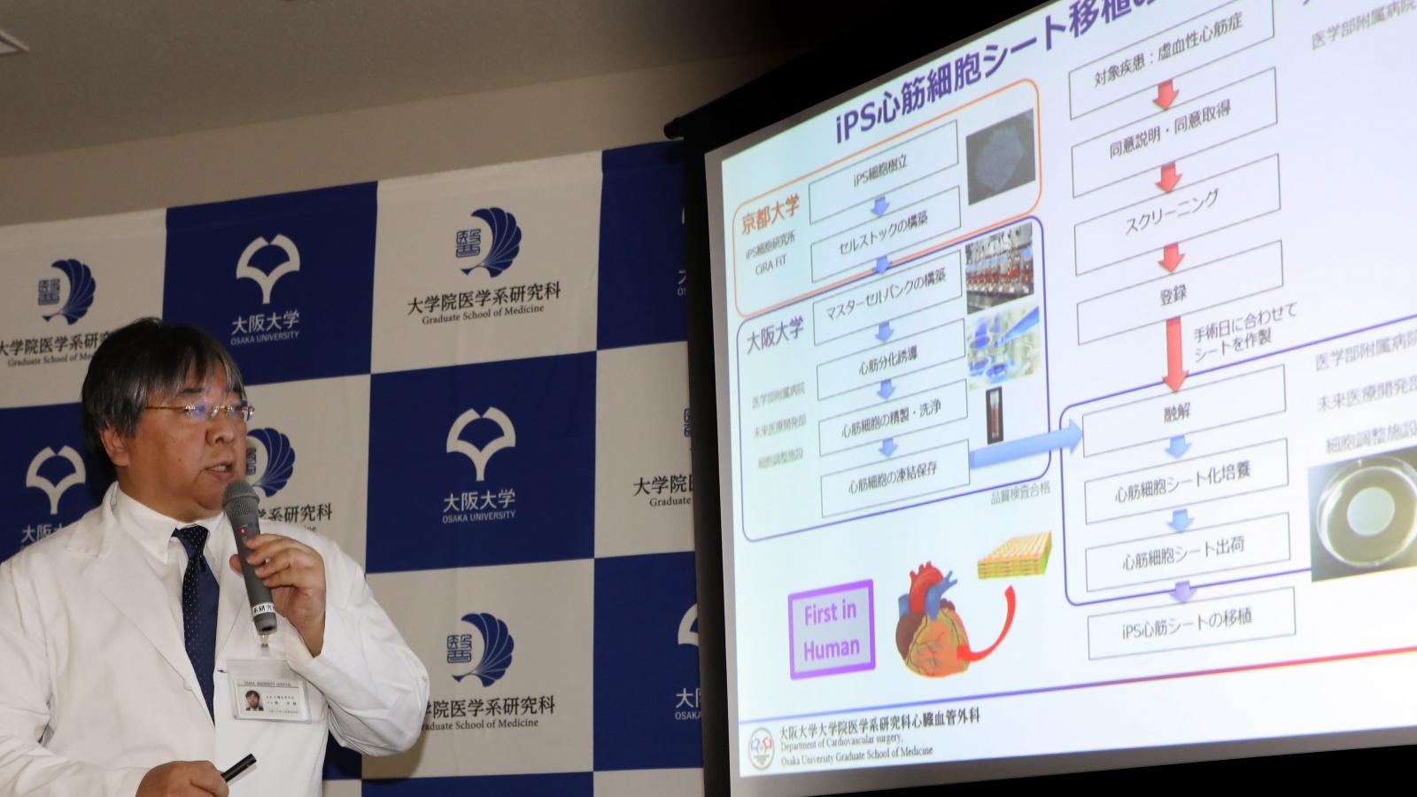 В Японии анонсировали клинические испытания биоинженерной заплатки на сердце - 1