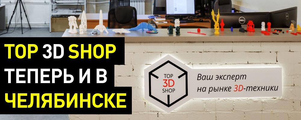 Top 3D Shop теперь и в Челябинске - 1