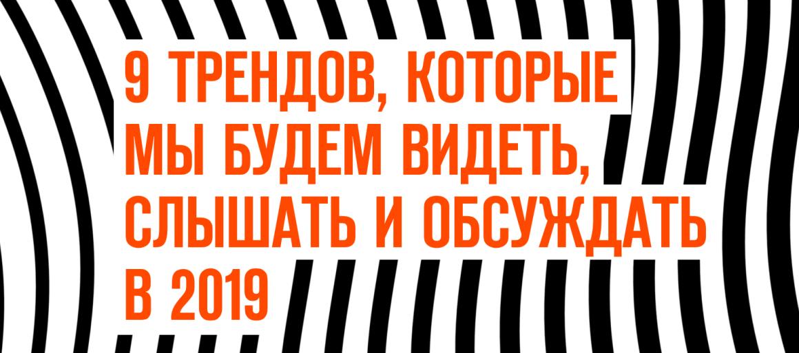 Дайджест продуктового дизайна, декабрь 2018 - 29