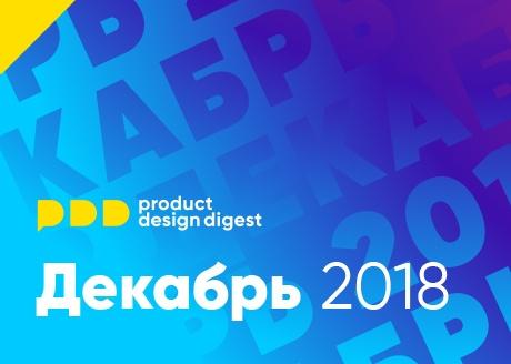Дайджест продуктового дизайна, декабрь 2018