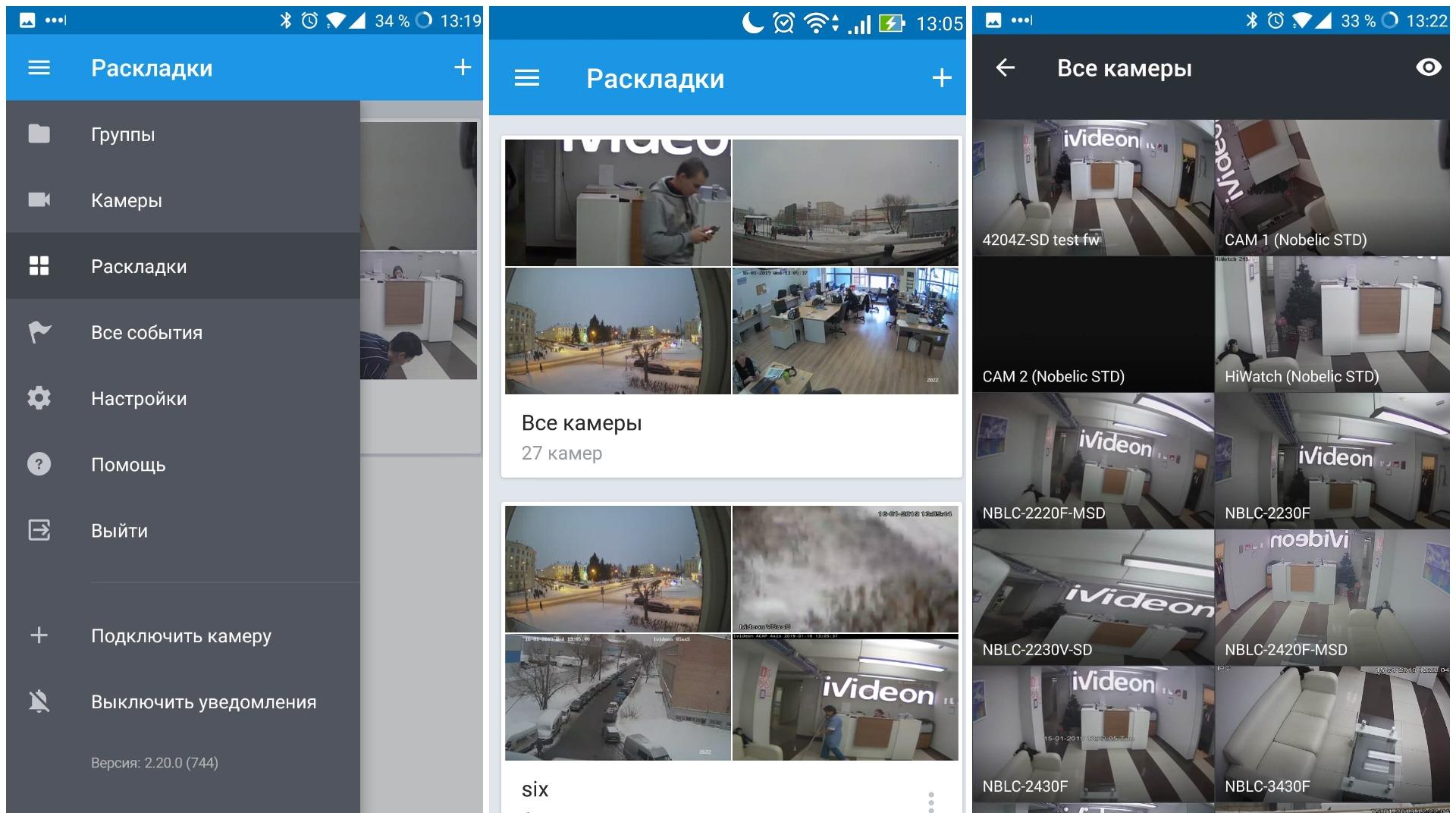 Как устроена система видеонаблюдения Ivideon: обзор мобильного