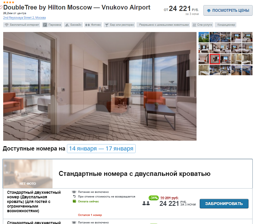 Как работает аэропорт Внуково - 7