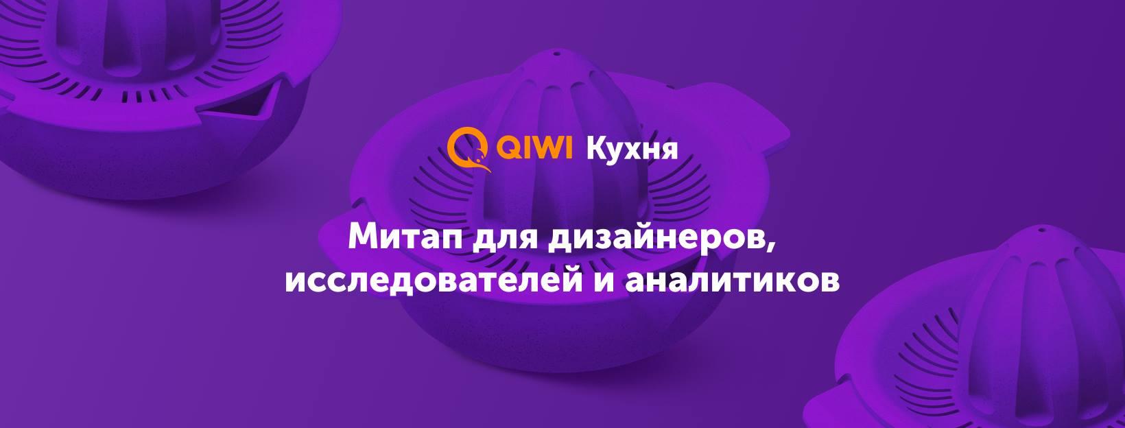 6 февраля, Москва, DI Telegraph — Большая QIWI Кухня о дизайне продуктов - 1
