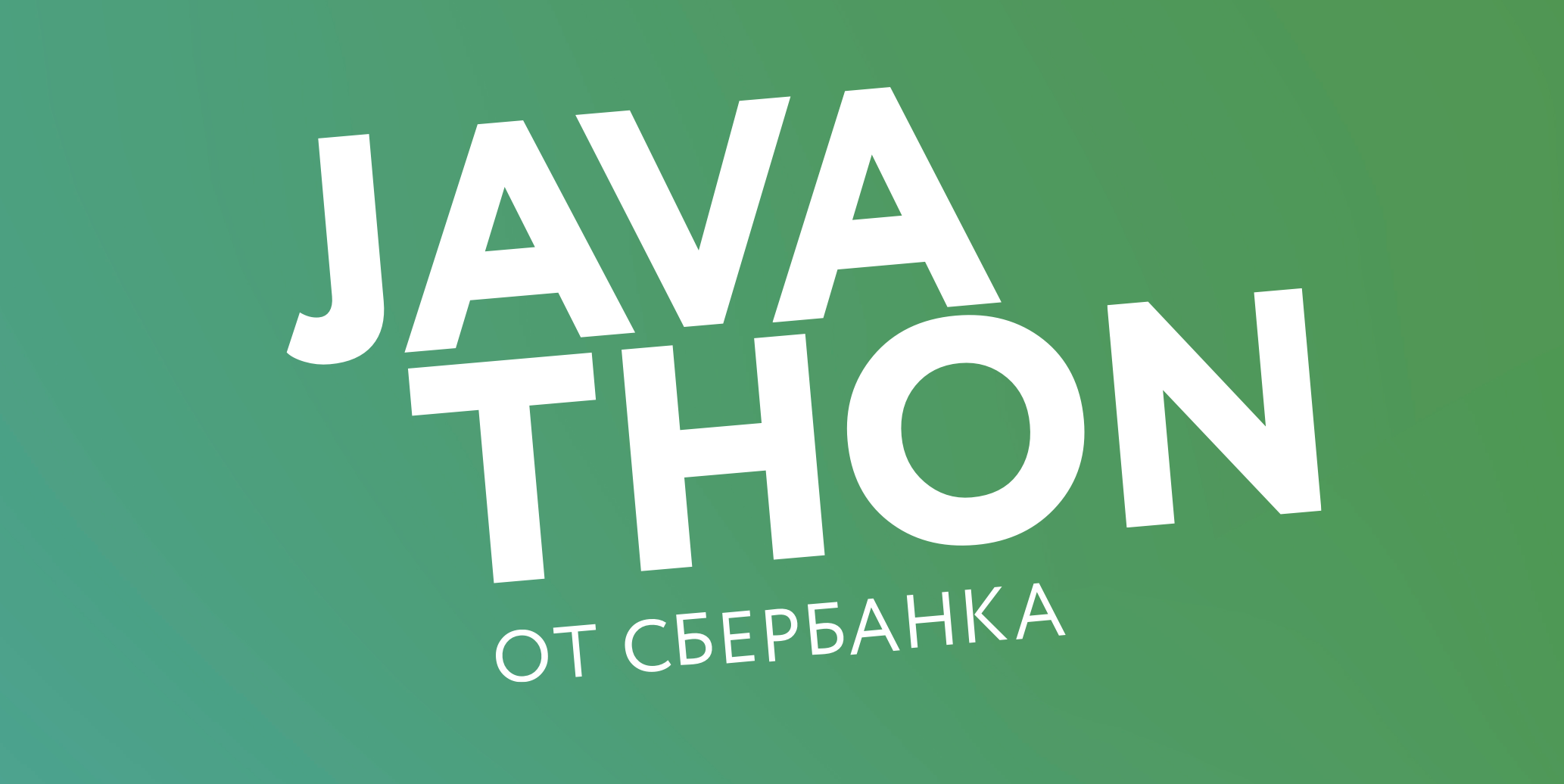 Javathon ко Дню студента - 1