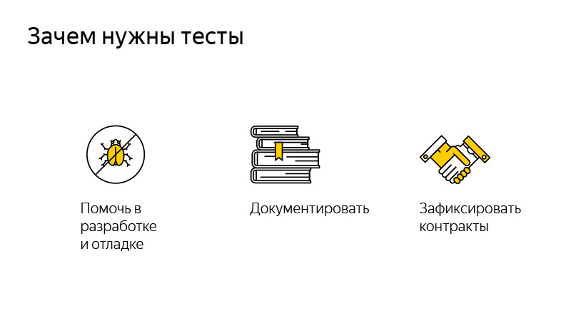 Типичные ошибки при написании юнит-тестов. Лекция Яндекса - 2