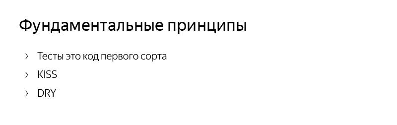 Типичные ошибки при написании юнит-тестов. Лекция Яндекса - 3