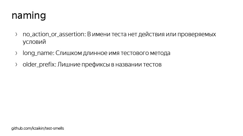 Типичные ошибки при написании юнит-тестов. Лекция Яндекса - 5