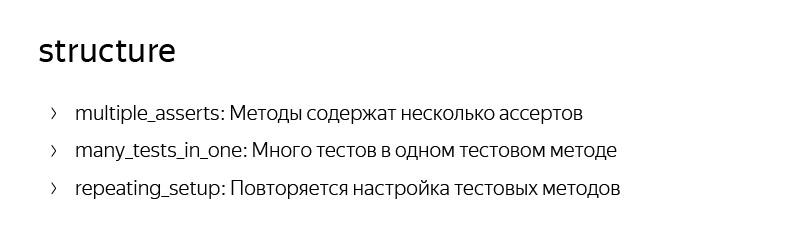 Типичные ошибки при написании юнит-тестов. Лекция Яндекса - 6