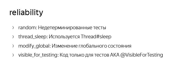 Типичные ошибки при написании юнит-тестов. Лекция Яндекса - 7