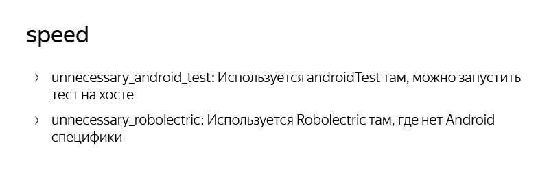 Типичные ошибки при написании юнит-тестов. Лекция Яндекса - 8