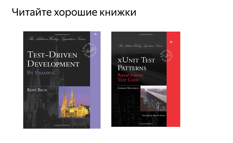 Типичные ошибки при написании юнит-тестов. Лекция Яндекса - 9