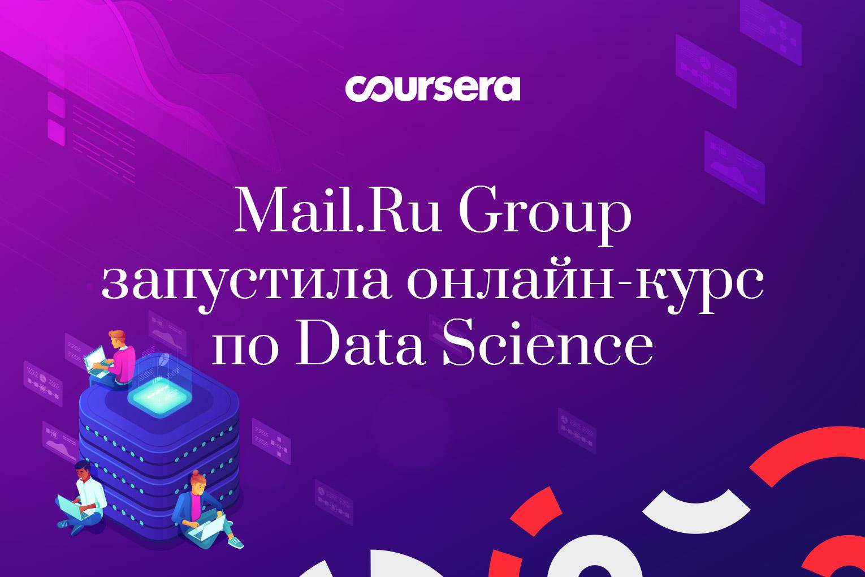 Завершающий курс специализации по Python от Mail.ru Group - 1