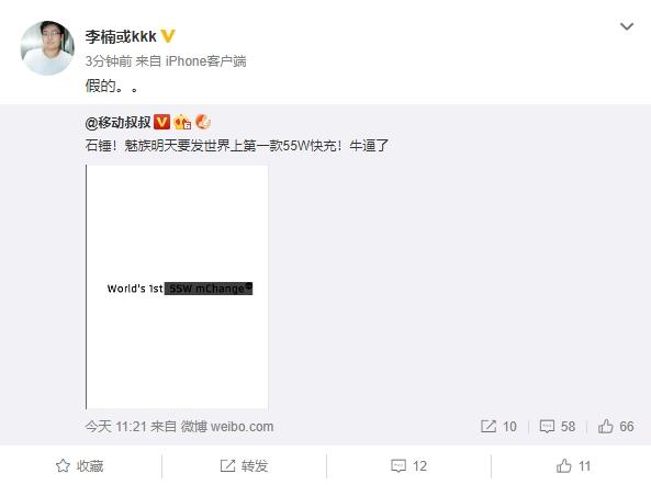 Вице-президент Meizu опроверг слухи о 55-ваттной зарядке в своем новом смартфоне