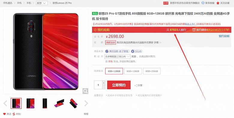 Всего за сутки флагманский Lenovo Z5 Pro GT, построенный на SoC Snapdragon 855, собрал свыше 100 000 заявок на покупку