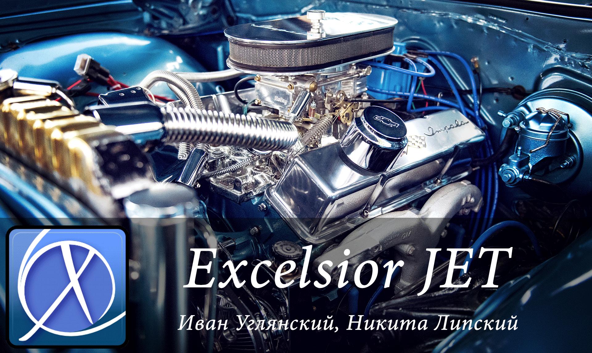 Суровая сибирская JVM: большое интервью об Excelsior JET - 1
