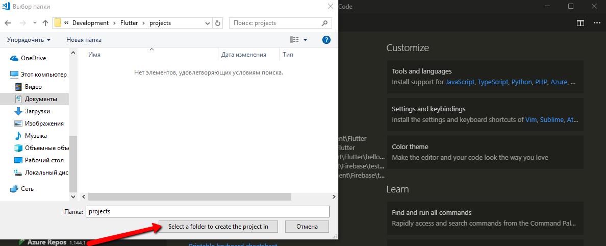 Выбор папки для проекта Flutter в VS Code