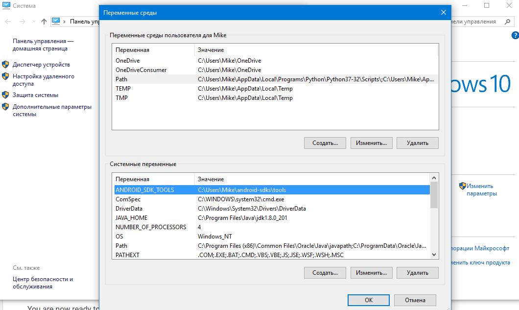 Путь к Android SDK в системной переменной ANDROID_SDK_TOOLS Windows