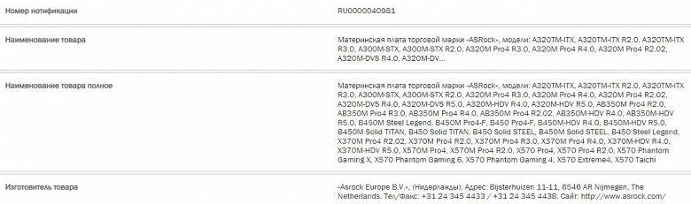 ASRock готовит 9 моделей материнских плат на чипсете AMD X570, а Gigabyte — 11 видеокарт на базе GeForce GTX 1660 Ti