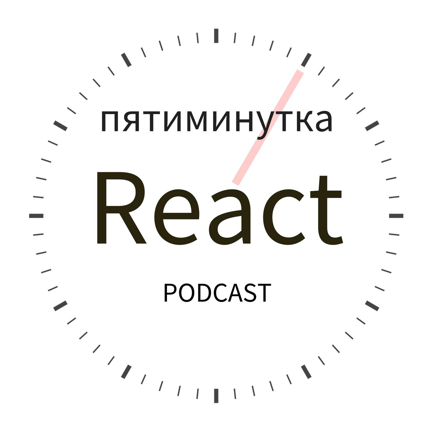 Для тех, кто познаёт ушами: подкасты для разработчиков - 17