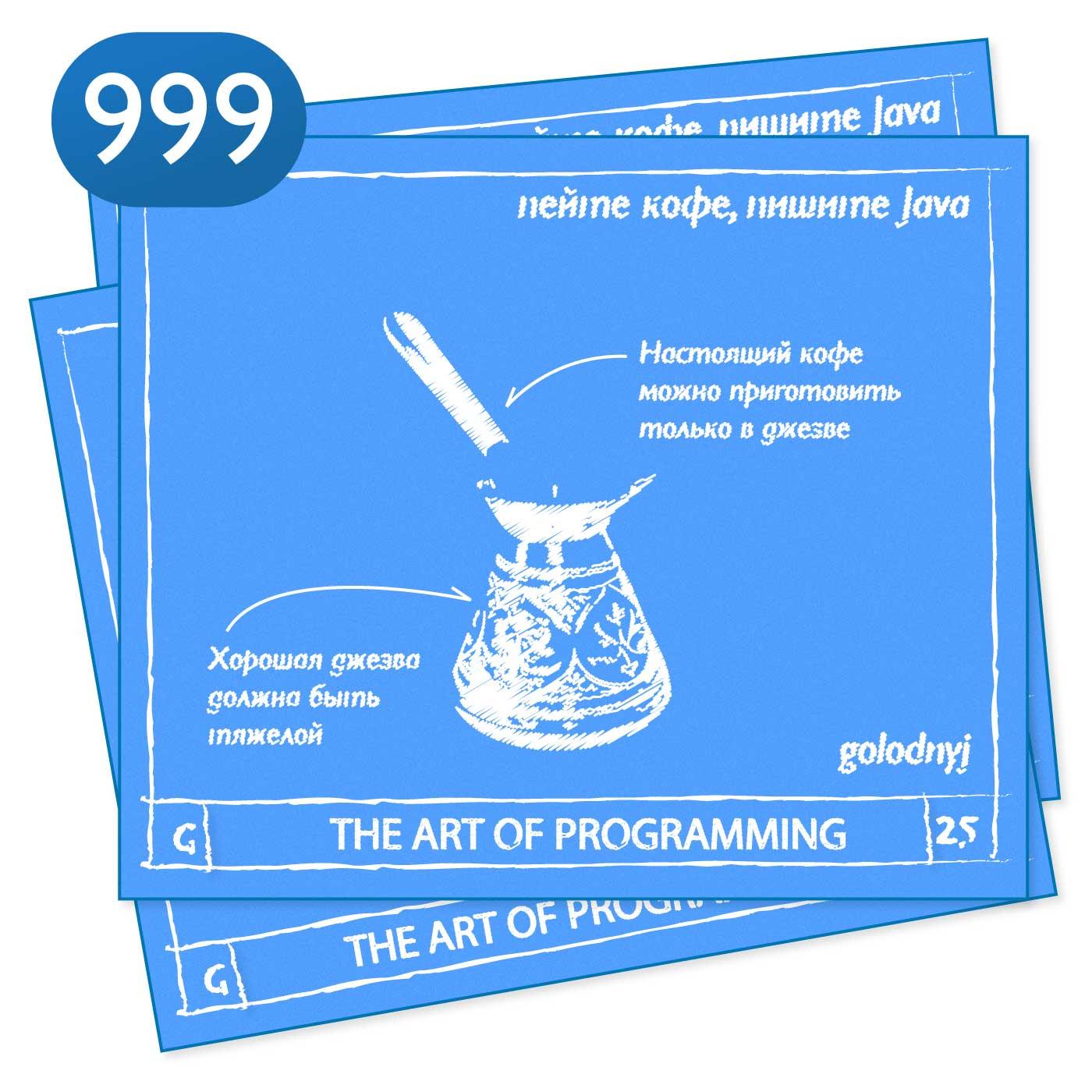 Для тех, кто познаёт ушами: подкасты для разработчиков - 7
