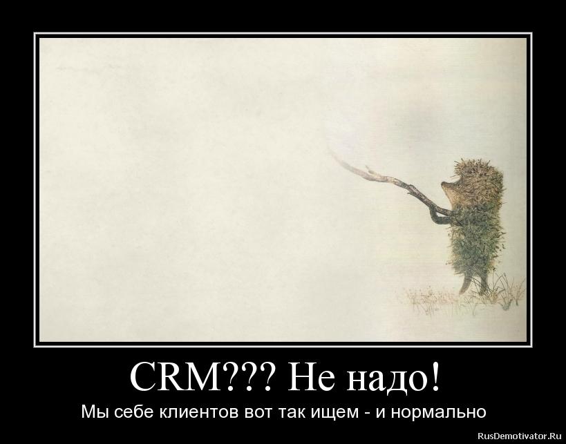 CRM для малого бизнеса: секреты успешного внедрения - 1