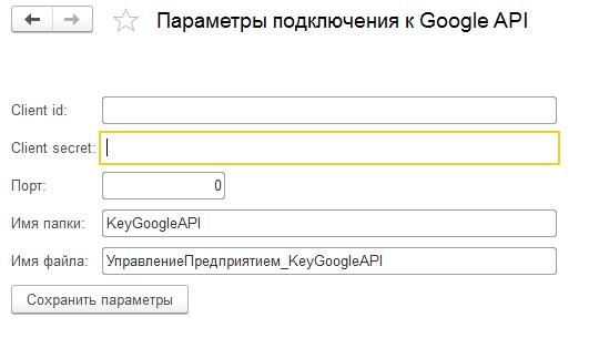 Универсальное расширение 1С для Google Таблиц и Документов — берите и пользуйтесь - 6