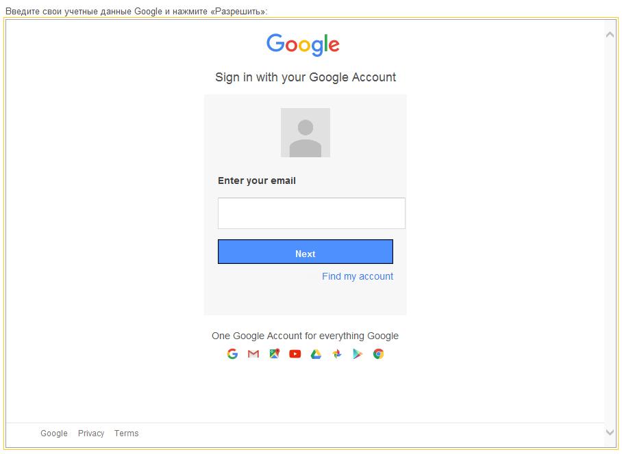 Универсальное расширение 1С для Google Таблиц и Документов — берите и пользуйтесь - 7