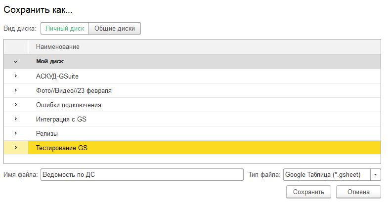 Универсальное расширение 1С для Google Таблиц и Документов — берите и пользуйтесь - 8