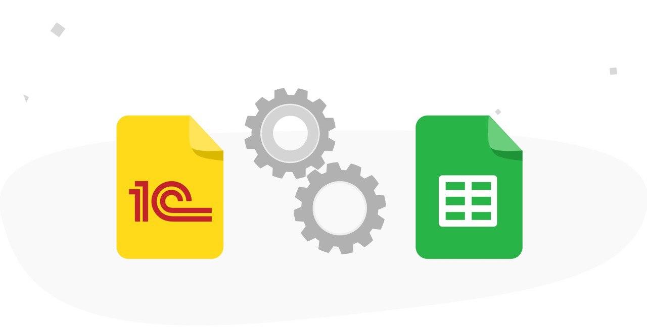Универсальное расширение 1С для Google Таблиц и Документов — берите и пользуйтесь - 1