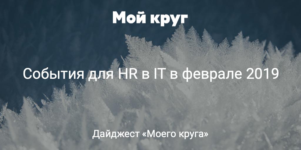 Дайджест событий для HR-специалистов в сфере IT на февраль 2019 - 1