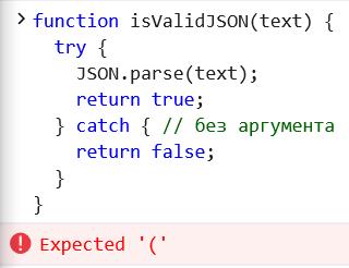 EcmaScript 10 — JavaScript в этом году - 2