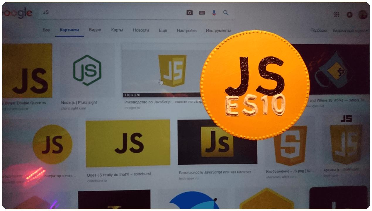 КДПВ: Жёлтый магнит с надписью «JS ES10» на экране монитора —  от kasper.green & elfafeya.art