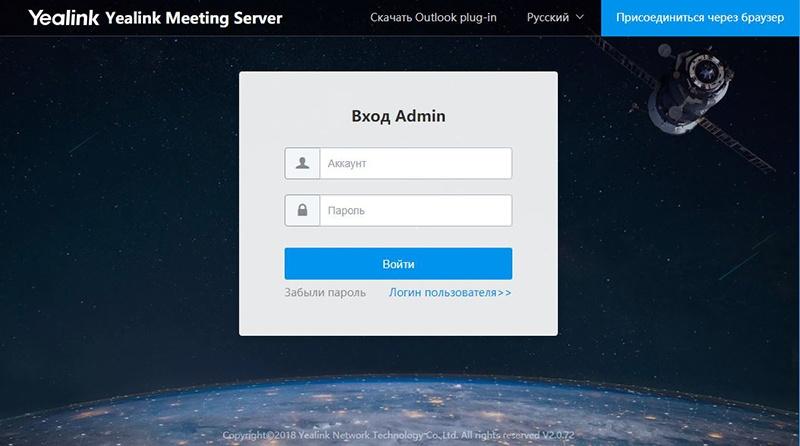 Yealink Meeting Server 2.0 — новые возможности видеоконференцсвязи - 2