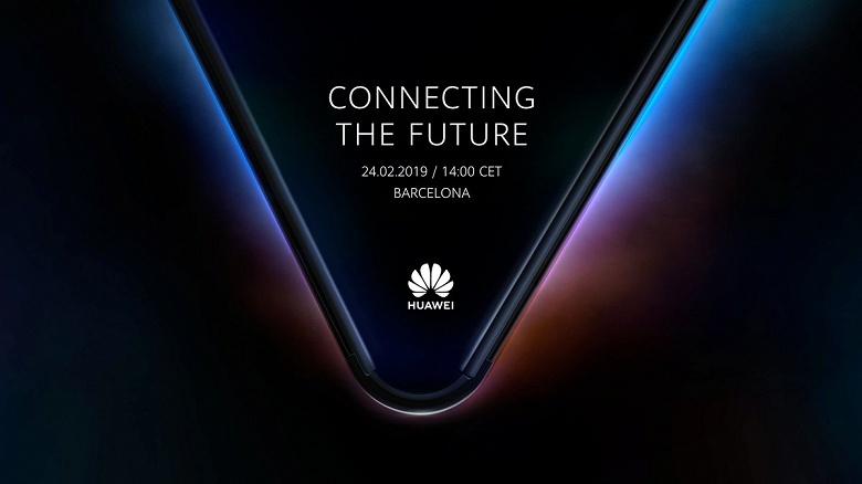 Huawei назвала дату анонса своего складного смартфона